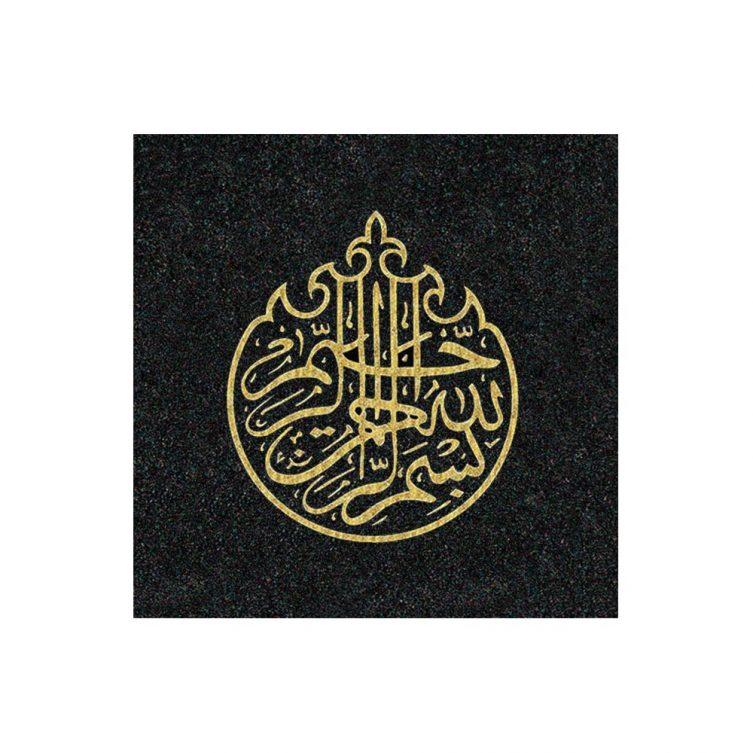 Arabic Prayer image 1